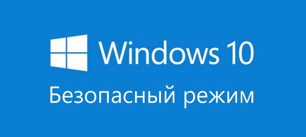 Как зайти в безопасный режим Windows?