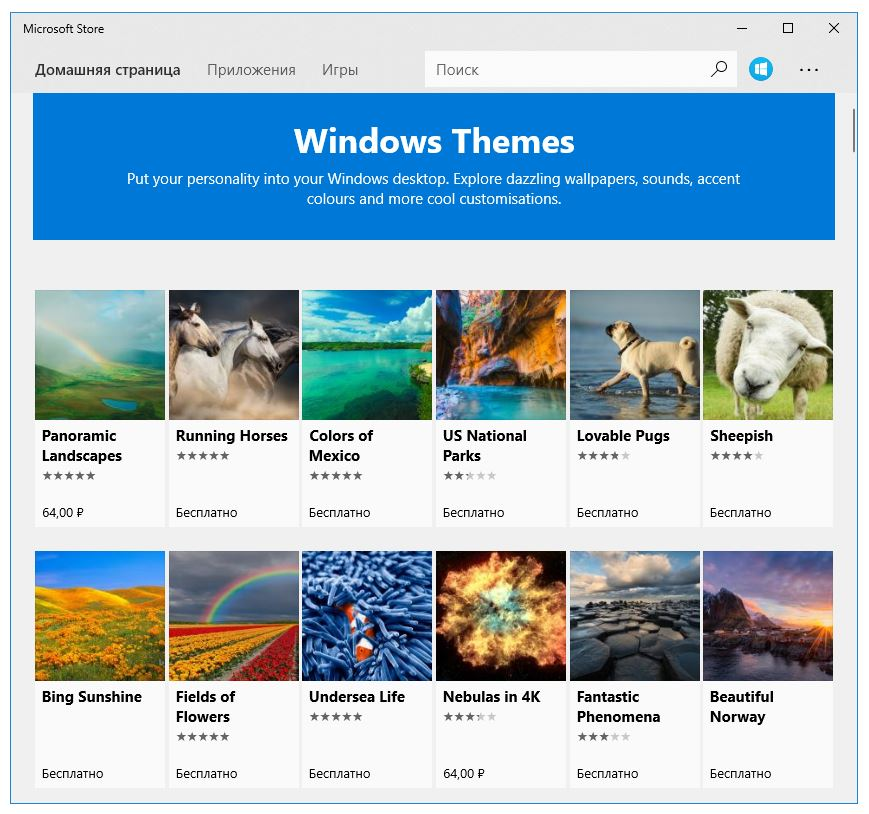 Как установить тему для Windows 10?