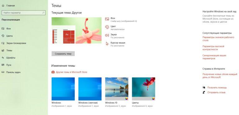 Темы Windows- Skysoft